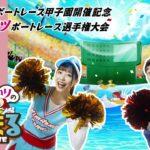 【ウチまる】2021.04.03~初日~春のセンバツ ボートレース選手権大会【まるがめボート】