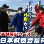 ボートレース【ういちの江戸川ナイスぅ〜っ!】#094