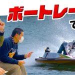 【初心者】怯えながらボートレースに挑戦【サスペンダーズ】