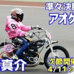 【山際真介勝利】準々決勝戦5R アオケイ杯2021【伊勢崎オート】