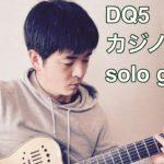 カジノ都市 Gambling Fever (Dragon Quest 5) Solo Guitar