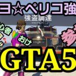 [GTA5グラセフPS4]$ゴミ級ショボペリコ&カジノ強盗$やりましょ^^初心者おけ随時参加型
