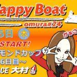 Happy Boat 4月15日 G1ダイヤモンドカップ