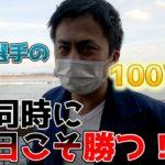 【競艇・ボートレース】KJの艇王道#27 ボートピア京都やわた開設14周年記念 ボートレースびわこ④