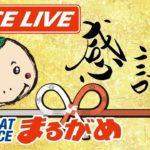 【まるがめLIVE】2021.04.15~初日~Bカードメンバー大感謝祭 日本トーター杯