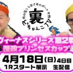 裏どちゃんこTV【ヴィーナスシリーズ第2戦 是政プリンセスカップ】4/18(4日目)