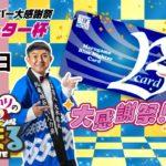 【ウチまる】2021.04.17~準優勝戦~Bカードメンバー大感謝祭 日本トーター杯【まるがめボート】