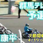 【三浦康平勝利】予選3R 群馬テレビ杯2021【伊勢崎オート】