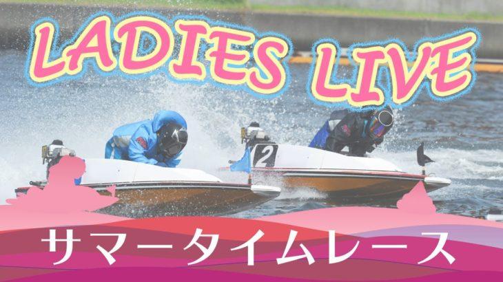 ボートレース【レースライブ】多摩川ヴィーナスシリーズ 5日目 1~12R