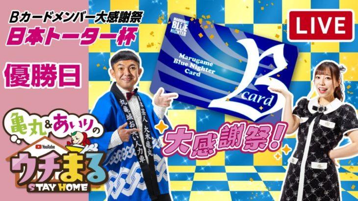 【ウチまる】2021.04.15~優勝戦~Bカードメンバー大感謝祭 日本トーター杯【まるがめボート】