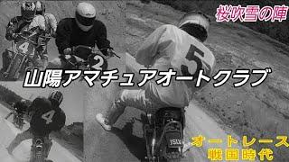 桜吹雪の陣【オートレース】2021年4月度月例大会🏁🏍️🏁山陽アマチュアオートクラブ🏁🏍️🏁第7レース・第8レース 特別ディレクーターズムービー有り🎥