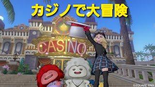 [ドラクエ10 参加型] カジノで大冒険