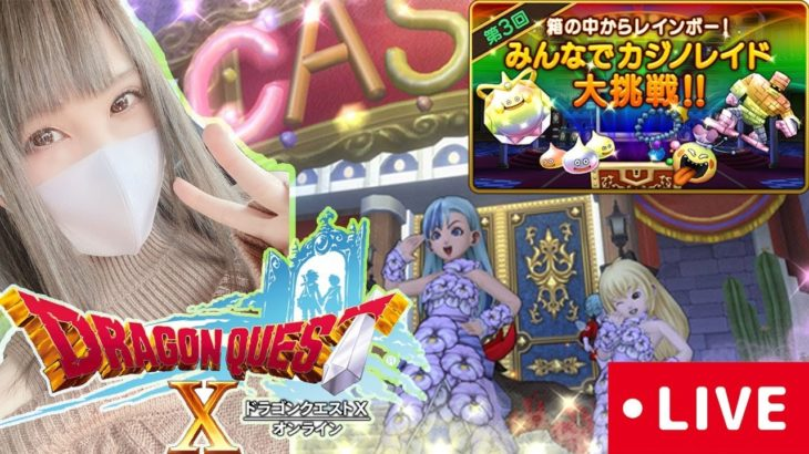 【ドラクエ10】ギャンブラーならカジノレイド祭り行くしかねぇずら?【ドラゴンクエスト10】DQX※ネタバレあり
