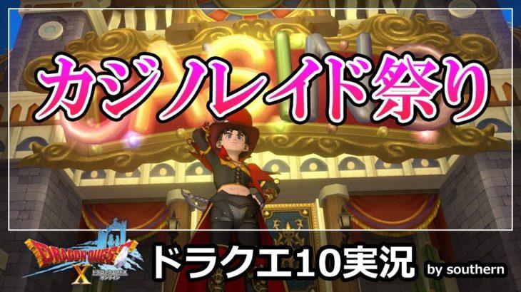 ドラクエ10実況【カジノレイド祭り】