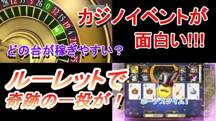 【ドラクエ10】カジノレイド祭り!ビンゴが大人気!!他の台が過疎ってる!おススメのコイン稼ぎは!?