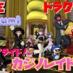 【ドラクエ10・DQX】 生放送   カジノプライド!カジノレイド祭りいくよおお