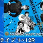 【ボートレースライブ】プレミアムGⅠ第22回マスターズチャンピオン3日目 1〜12R