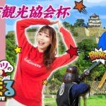 【ウチまる】2021.04.22~初日~丸亀市観光協会杯【まるがめボート】