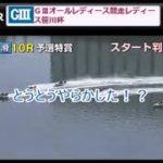 【ボートレースアクシデント集】4月号 4月22日~24日 その1