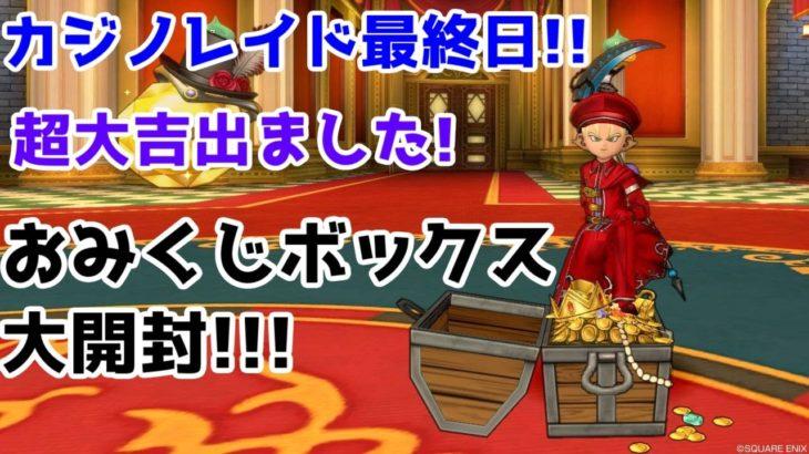 【ドラクエ10】カジノレイド最終日!おみくじボックス大開封で奇跡の結果が!?