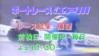 1995 ボートレース江戸川 CM