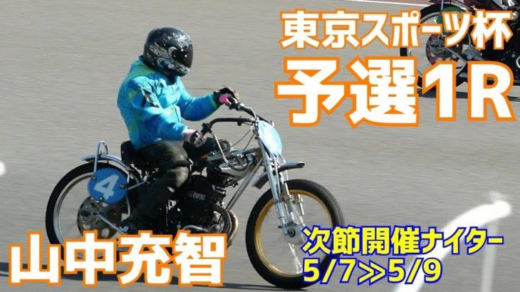 【山中充智勝利】予選1R 東京スポーツ杯2021【伊勢崎オート】