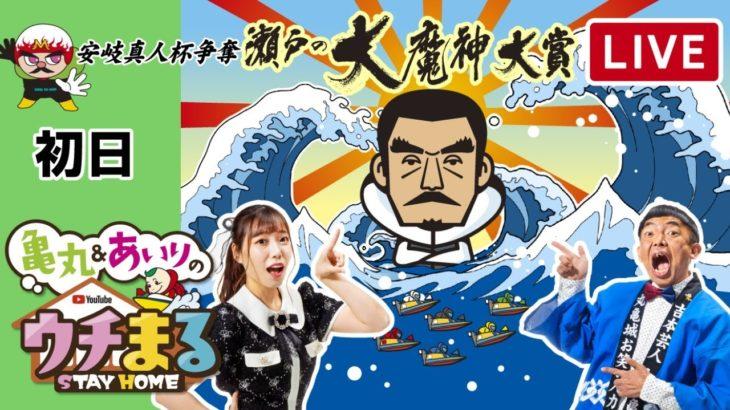 【ウチまる】2021.05.01~初日~安岐真人杯争奪瀬戸の大魔神大賞【まるがめボート】