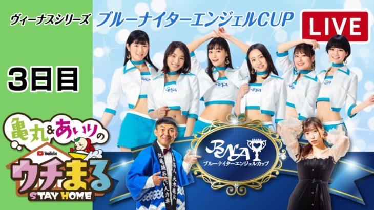 【ウチまる】2021.05.13~3日目~ヴィーナスシリーズブルーナイターエンジェルカップ【まるがめボート】