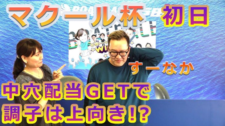 2021.5.14 WINWIN LIVE 戸田 マクール杯 1日目