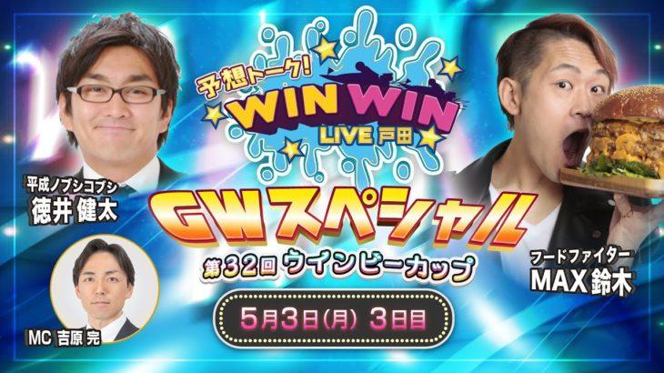 2021.5.3 WINWIN LIVE 戸田 第32回ウインビーカップ 3日目