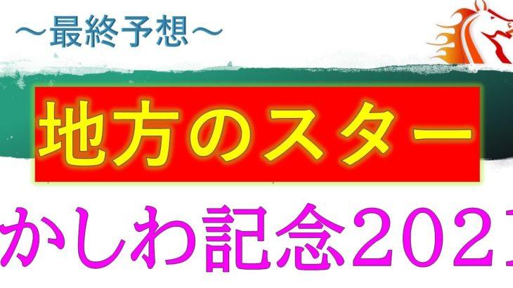 【かしわ記念2021】最終予想 地方競馬 船橋1600M JG1 カジノフォンテン カフェファラオ タイムフライヤー ソリストサンダー インティ