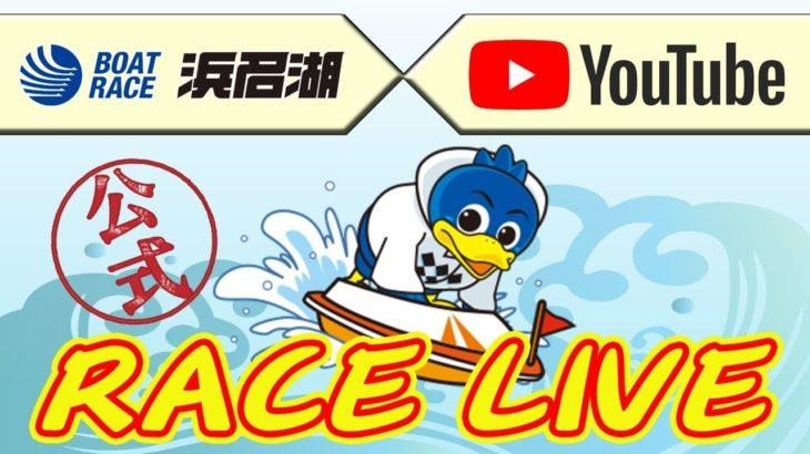 【浜名湖レースライブ】2021年5月15日 サンケイスポーツ杯 4日目