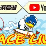 【浜名湖レースライブ】2021年5月29日 中日スポーツ シルバーカップ 2日目