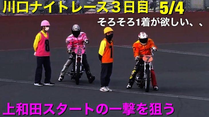 【今日の上和田拓海】2021/5/4 一般戦を戦う3日目 スタート決めるも、精細を欠く 川口ナイトレース