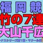 競艇 #220 福岡 ヴィーナスシリーズ第1戦・マクール杯【ボートレース】 #Shorts