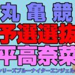 競艇 #260 丸亀 ヴィーナスシリーズブルーナイターエンジェルCUP【ボートレース】 #Shorts