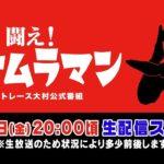 【ボートレース大村×ういち】闘え! オオムラマン 第3戦