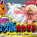 ボートレース・競艇:高級焼肉を賭けてマリブ鈴木・くり・ジャスティン翔と収支対決してみた(前編)【神3のタダ飯食わせろ】