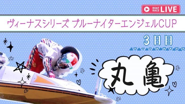 ボートレース【レースライブ】丸亀ヴィーナスシリーズ 3日目 1~12R