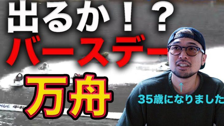 【競艇・ボートレース】出るか!?バースデー万舟!35歳になりました。ホーム平和島で勝負