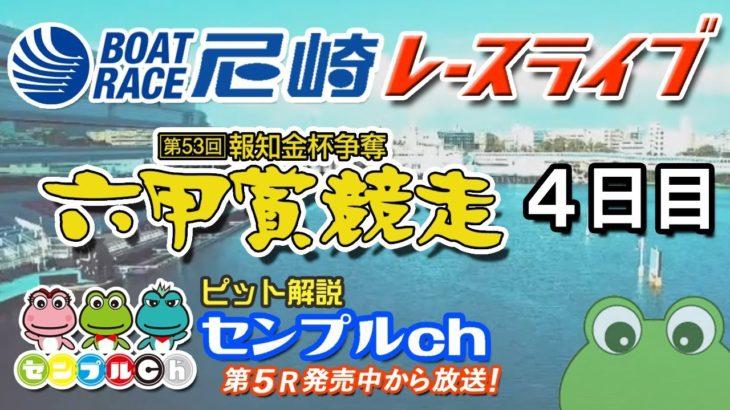 「第53回報知金杯争奪六甲賞競走」 4日目
