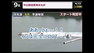 【ボートレーススタート事故特集】4月号 その3