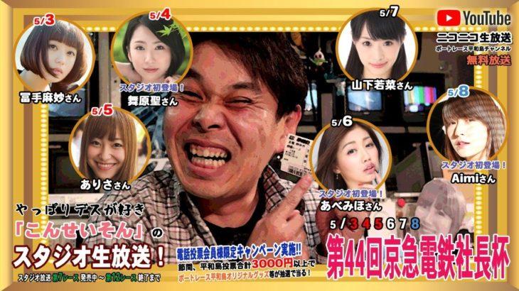 ボートレース平和島  『こんせいそんのスタジオ生放送! 』第44回京急電鉄社長杯 初日