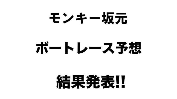 5/15.モンキー坂元予想!ボートレース常滑 12R 優勝戦