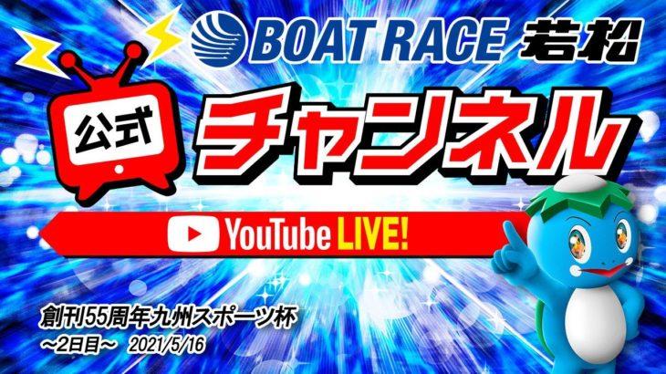 5/16(日)「創刊55周年九州スポーツ杯」【2日目】