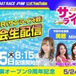 【5月25日】BTS嘉麻オープン9周年記念~あしやんTVレース予想生配信!~