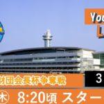 【5月6日】日本財団会長杯争奪戦 ~3日目~