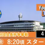 【5月7日】日本財団会長杯争奪戦 ~4日目~