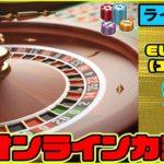 5月9日目【オンラインカジノ】【エルドア】