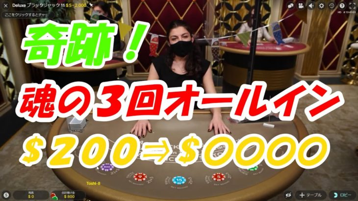 【毎日カジノ#73】オールインしまくったら大変なことになった